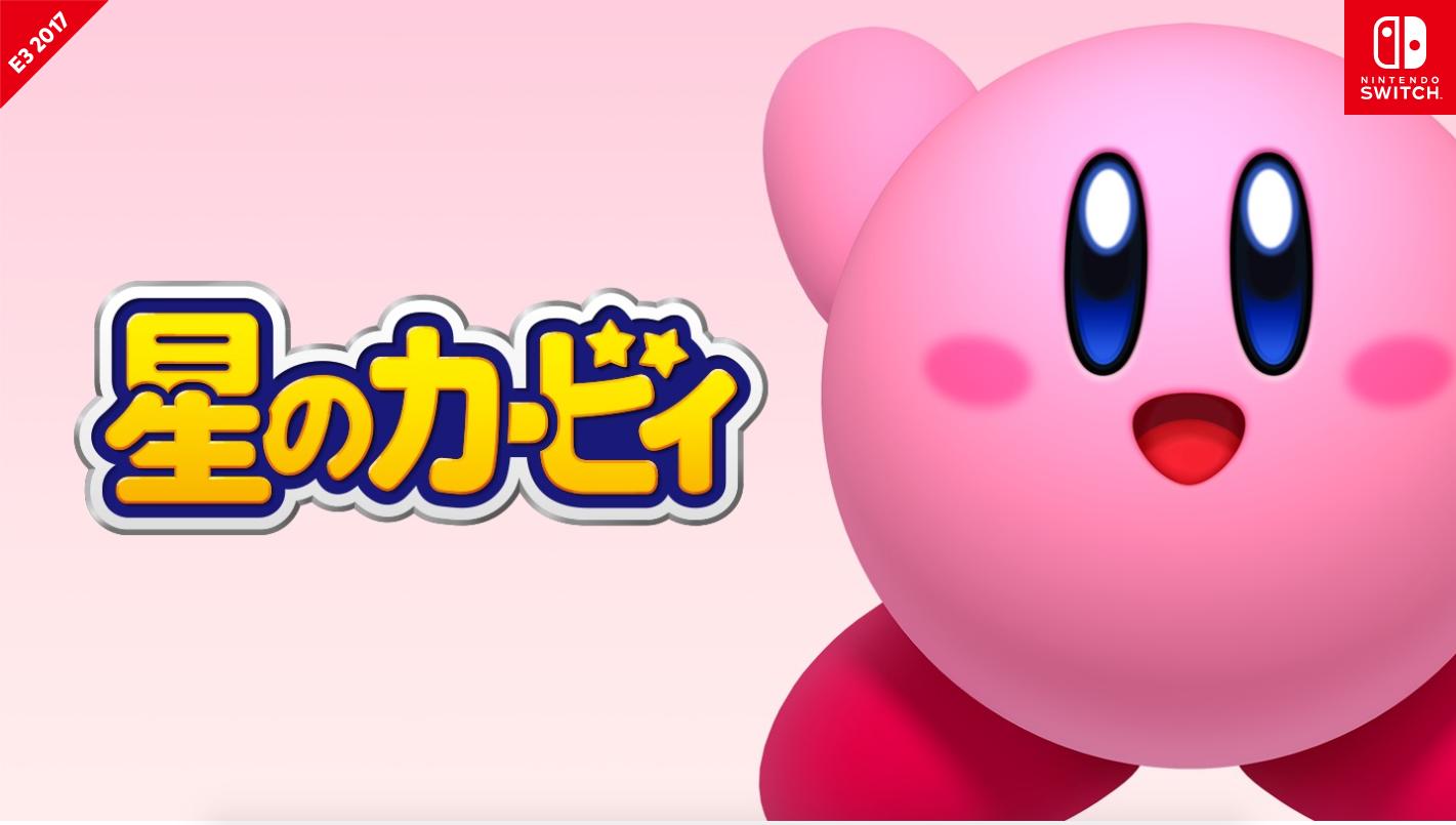 【星のカービィ for Nintendo Switch (仮称)】2018年発売!Joy-Conをおすそわけ!前作との比較
