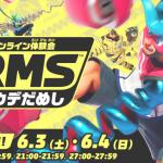 【ARMS】のびーるウデだめしを体験して「買い」な3つの理由