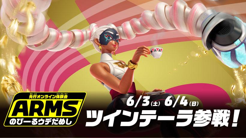 【ARMS】キャラ追加!ゲーム追加! ウデだめし2週目に追加された3つの要素