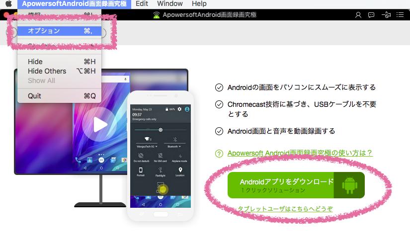 【ゲーム録画・生配信】Androidの画面をPCに映し出し、録画する方法 Apowersoft Android画面録画究極