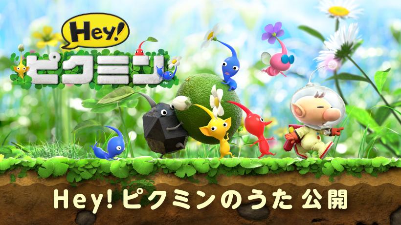 【Hey! ピクミン】3DS『Hey! ピクミン』のCMソングをフルVer.で公開!