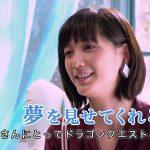【ドラクエ11】CMに出た人のインタビュー動画5つと、山田孝之さん×堀井雄二さん動画1つ