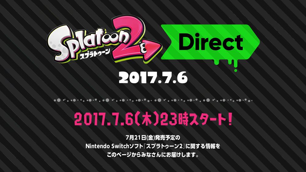 【スプラトゥーン2】スプラトゥーン2 Direct 明後日!