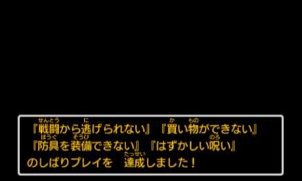 【ドラクエ11】<<ネタバレ>> しばりプレイを全て達成したエンディングってどんなん?