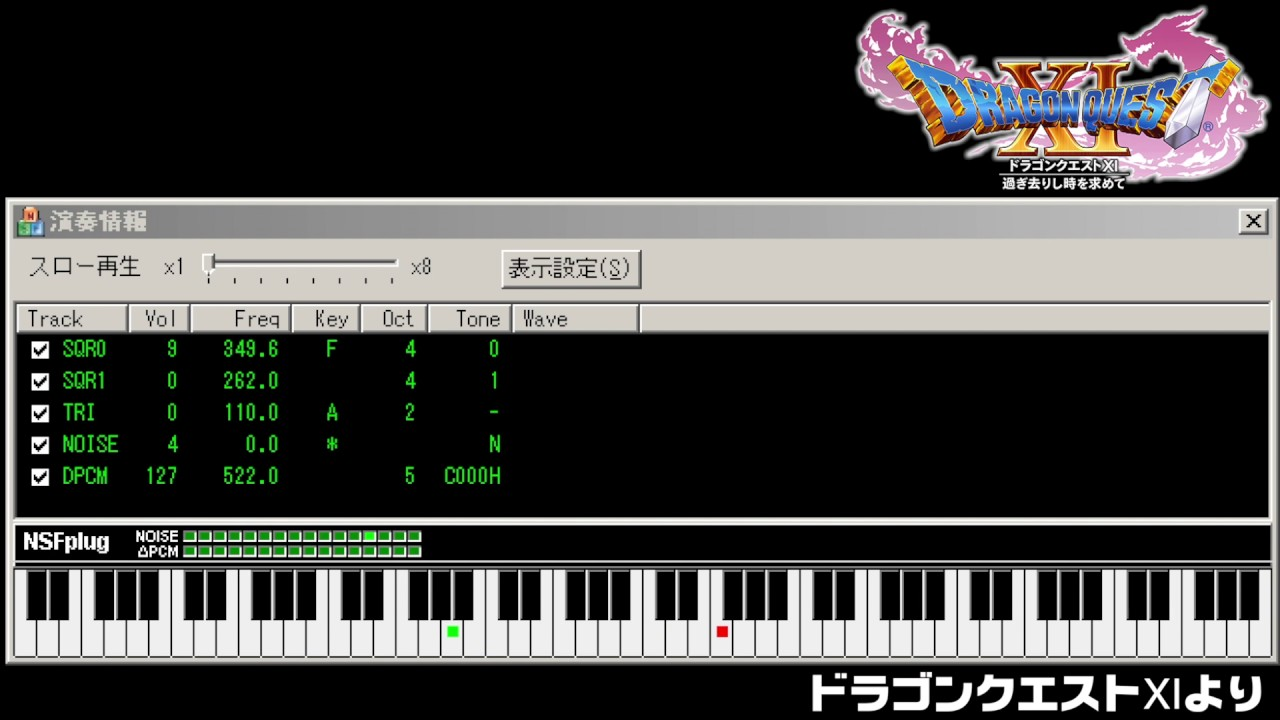 【ドラクエ11】Ⅺの音楽がいいかどうかの結論!!>>>いい