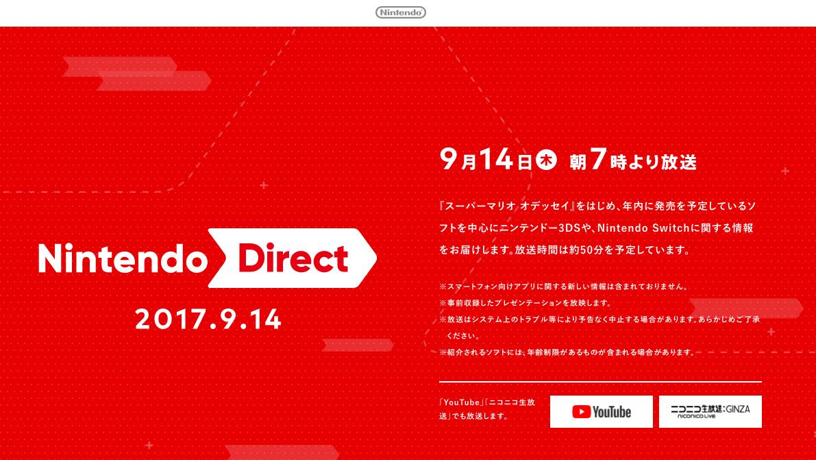 【任天堂ダイレクト】Nintendo Direct 2017.09.14 配信!