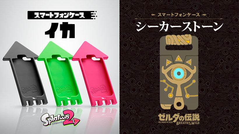 【マイニンテンドーストア限定】スマートフォンケース「シーカーストーン」が3008.6円「イカ!」が2,252.6円ってことがわかりました
