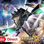 【ポケットモンスター ウルトラサン/ウルトラムーン】Nintendo Direct(2017.09.14) 生放送で味をしめてやるかどうかも含め勉強。。