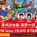 【スーパーマリオオデッセイ】東京ビックサイト 体験会 (2017.09.18) でわかったことまとめ