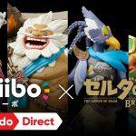 【ブレスオブザワイルド】Nintendo Direct(2017.09.14) で予想。エキスパンション・パス 第2段「英傑たちの詩」はいつ出るの?