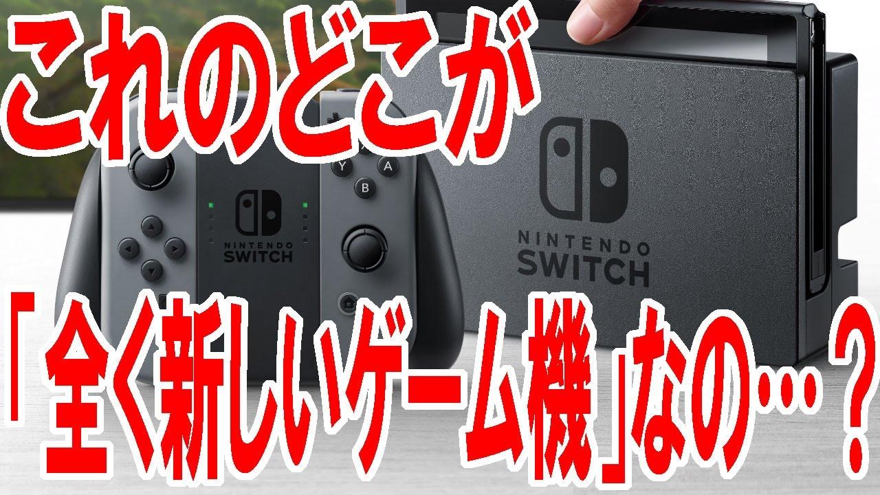 【Nintendo Switch】「駄目ハード」 と言い放った奴らを、なう、振り返ったwww