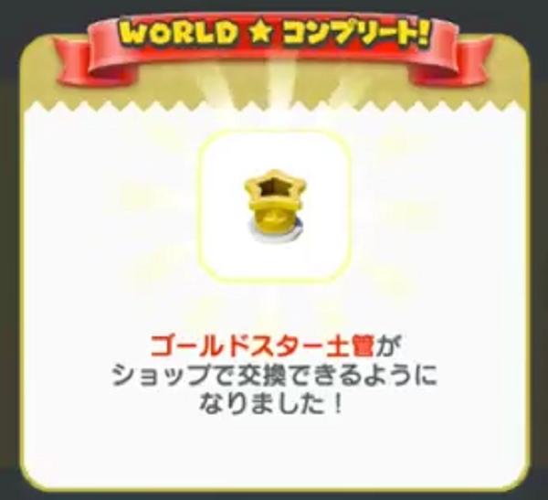 【スーパーマリオ RUN】WORLD☆をコンプクリアしました!・・・ので、初期配信分も合わせて振り返ってみる