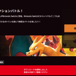 【NintendoSwitch】体験版が遊べる事を初めて気にした。GooglePlayみたいに出来るんだ・・私今更知った