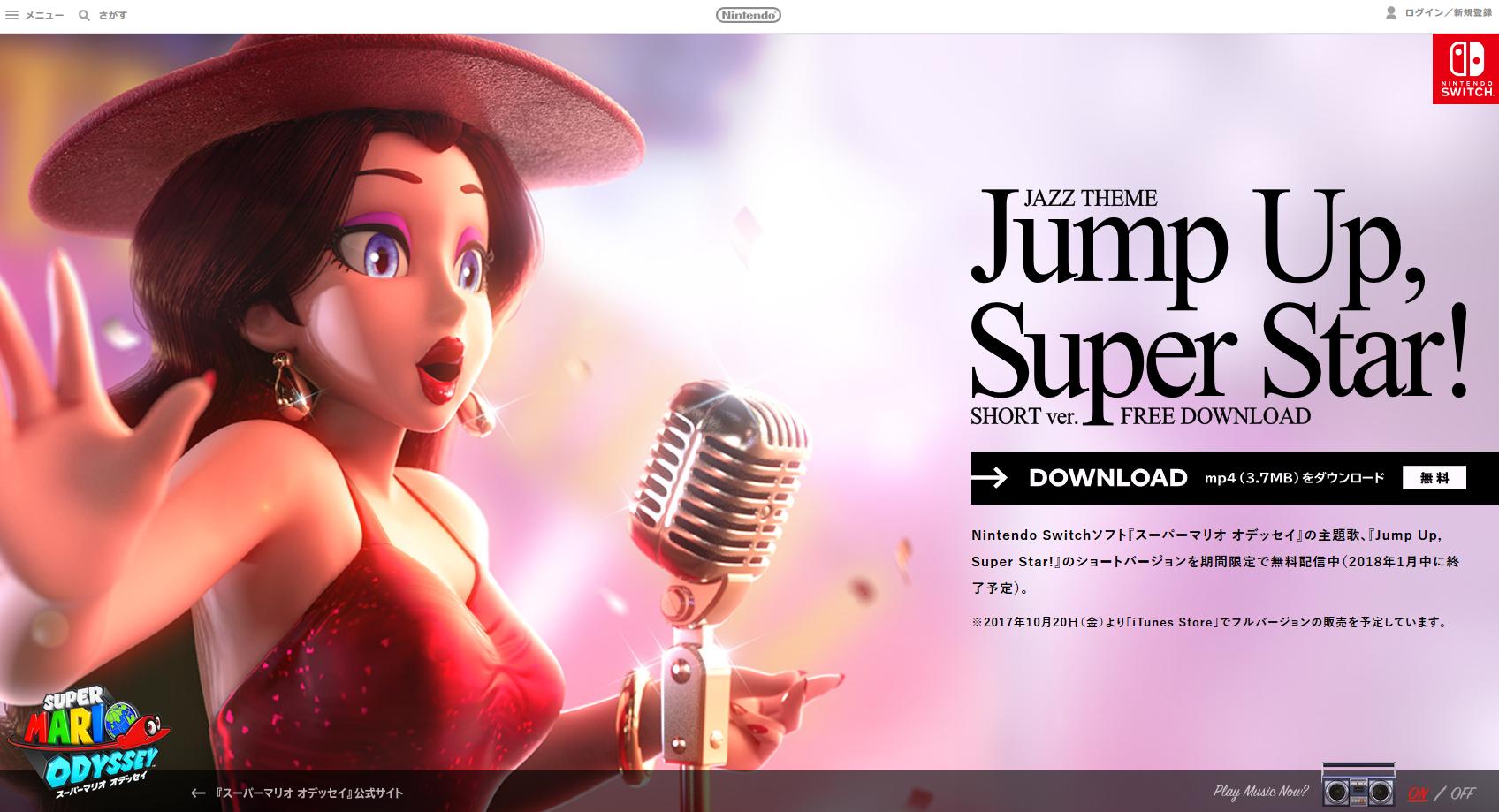 【スーパーマリオオデッセイ】テーマ曲無料ダウンロード!「Jump Up, Super Star!」のショートバージョンが無料でダウンロード配信中