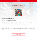 【スーパーマリオオデッセイ】あらかじめダウンロード、Nintendo Creators Programで利用可能なタイトル、公開