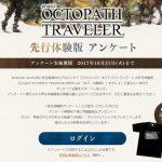 【OCTOPATH TRAVELER + ポッ拳】体験版で、Switchの生放送を体験。