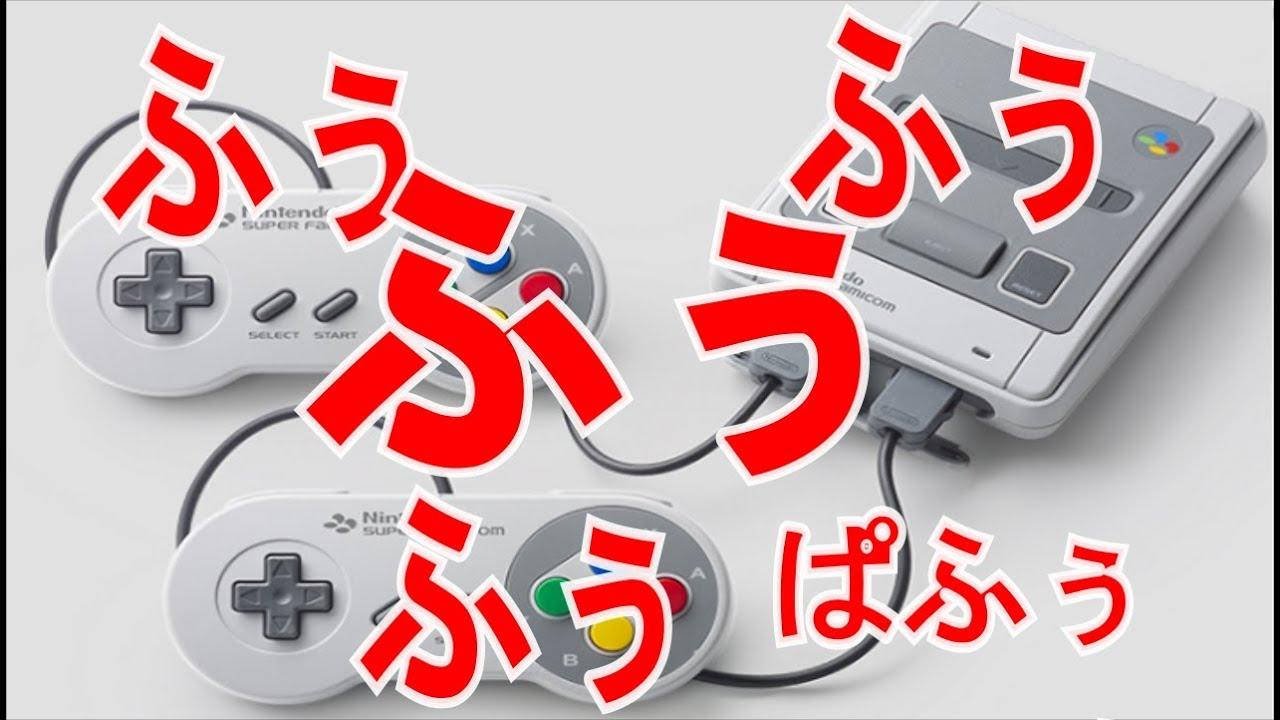 【ニンテンドークラシックミニ】ふーふぅ動画