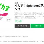 【LINE】スプラトゥーン2のラインスタンプが販売!ついでに、ここまでの、ラインスタンプを調べてみた