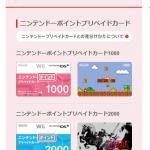 【Wii】Wiiポイントプリペイドカードの払い戻しはいつ?