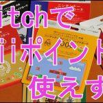 【Wii】Wiiポイントプリペイドカードの払い戻し方法は?