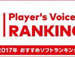 【任天堂】 2017年、ゲームランキング、30位!!!