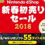 【任天堂】 任天堂の初売り。30年前のソフトも、3DS/Wii Uの55タイトルが最大50%OFF