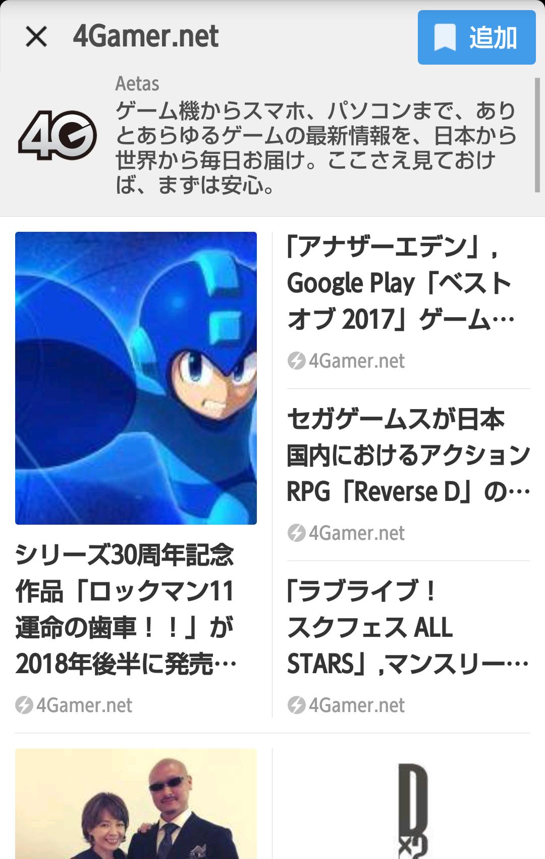 【ゲームニュース】SmartNewsにチャンネルを追加しよー