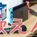 【カラオケJOYSOUND for Nintendo Switch】ついに秋が来た! 防音マイクで歌ってみた (やっぱ歌えんwww)