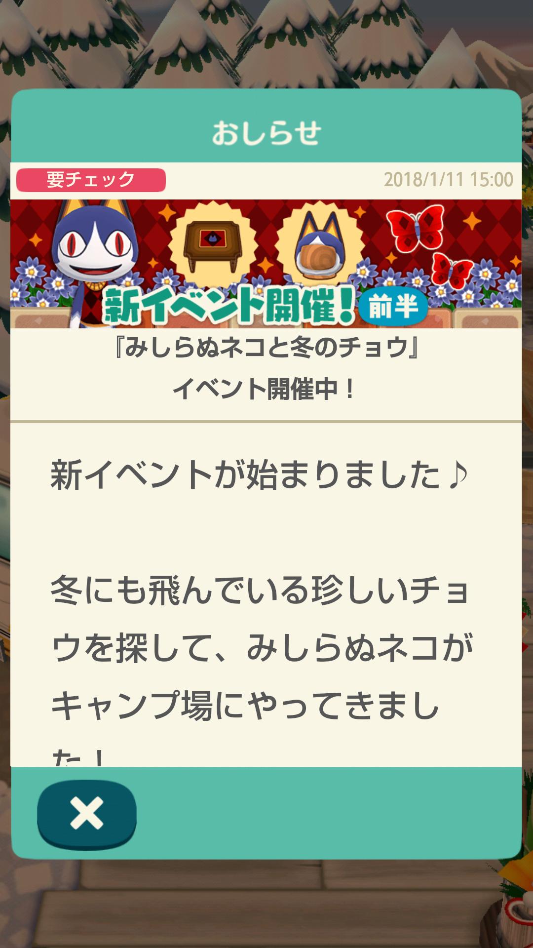 【ポケ森】 まーたイベント「みしらぬネコと冬のチョウ」がはじまた
