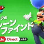 【nintendo Direct mini】2018.01.11 『マリオオデッセイアップデート』について調べる!