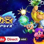【nintendo Direct mini】2018.01.11 『星のカービィ スターアライズ』について調べる!