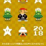 【任天堂】 2018年 壁紙、メール限定プラチナポイントゲット!