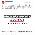 【スマホ】「マリオカートツアー」2019年3月までに発売が決定!来期っていつwwwどんなゲーム?