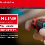 【Nintendo】2018年09月~ついに課金・・・「Nintendo Switch Online」サービス内容と、課金すべきかどうか