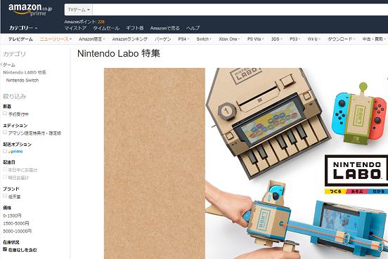 【ニンテンドーラボ】本日予約受付開始!!My Nintendo Store、Amazon、楽天ブックス、2個買いも余裕な今のうちに予約をおすすめ
