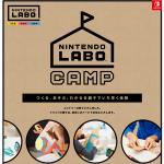 【ニンテンドーラボ】#NintendoLaboCamp のツイートを見て行った気になってみる