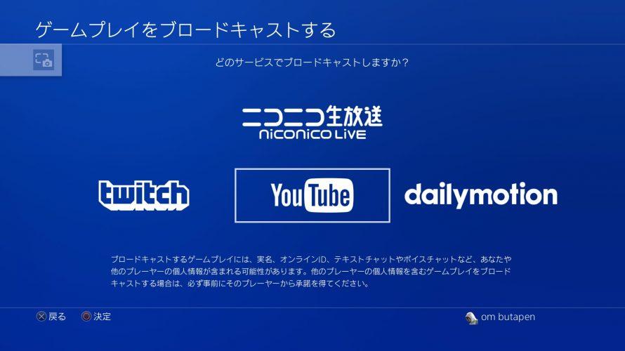 【ゲーム録画】PS4 で、Youtube に、生配信する方法。超簡単!