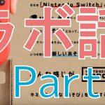 【ニンテンドーラボ】新たに3個の動画。「ダンボールでこの値段かよ」言ってたやつ出てこいや #Nintendo Labo