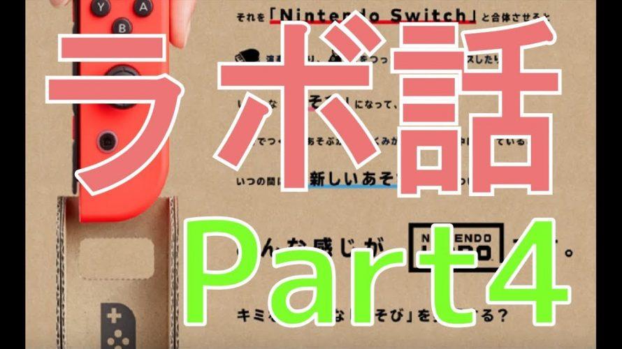 【ニンテンドーラボ】準備しよう! リモコン戦車とIRカメラが分かった!「普通科って普通じゃん」#NintendoLabo