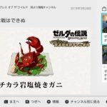 【ブレスオブザワイルド】耳より情報チャンネルって Wii U版 では見れない?