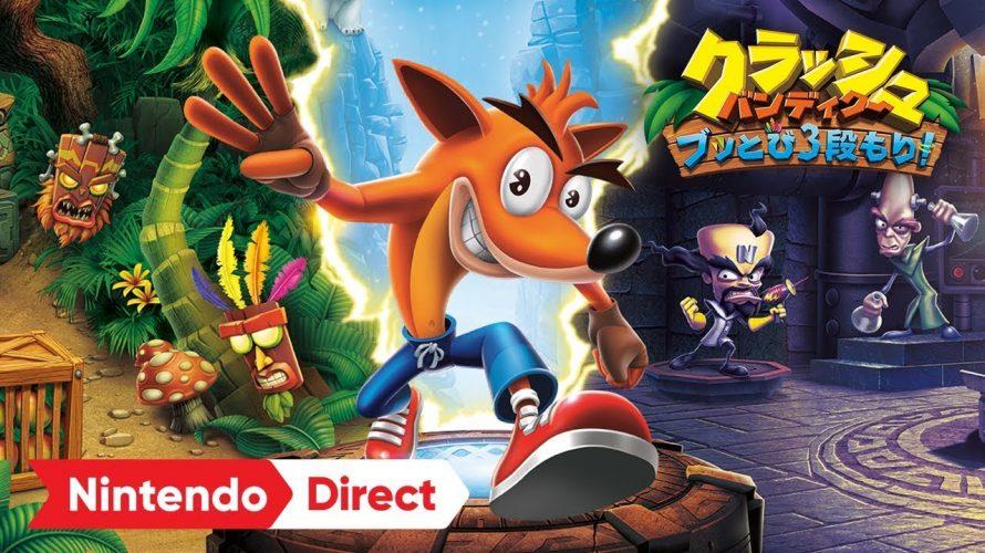 【Nintendo Direct (2018.03.09)】#クラッシュ・バンディクー ブッとび3段もり!  なぜ任天堂ハードでソニーゲーが!!