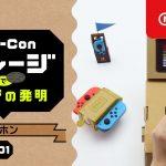 【ニンテンドーラボ】「Toy-Con ガレージ」がメインの遊びと知る。 新たな動画2本と、店頭ポップの裏面から。#NintendoLabo
