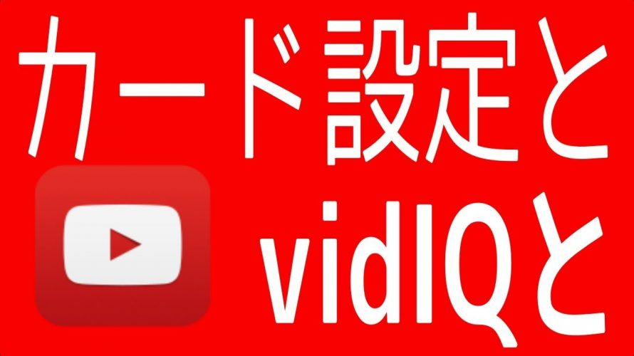 【#YouTuber】ゲーム動画に付けた「カード」をコピペする方法、手順!!!