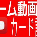 【#YouTuber】ゲーム動画に「カード」を設定する方法、手順!!!