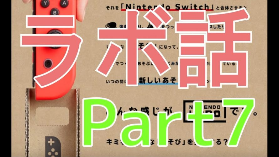 【ニンテンドーラボ】開発者インタビュー「第1回 コンセプト 篇」を読んでみて #NintendoLabo #ニンテンドーラボ