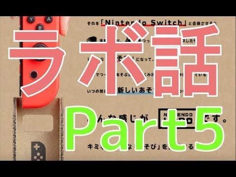 【ニンテンドーラボ】モテアイテム!「工作とギター」#NintendoLabo #ニンテンドーラボ