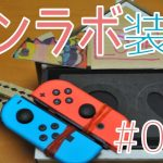【#ニンテンドーラボ】ダジャレ、ラボテスター、ラブテスター(2018年バージョン)を作ってみた #NintendoLabo