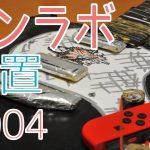【#ニンテンドーラボ】「のびる」はアナログで。モテギター。 #NintendoLabo