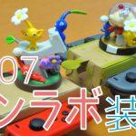 【#ニンテンドーラボ】アナログスティックで動くリモコンカー #NintendoLabo