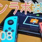 【#ニンテンドーラボ】アンダーテール「アンダイン」をラボで再現しようとした話 #NintendoLabo